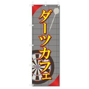 のぼり旗 ダーツカフェ (W600×H1800)|jcshop-nobori