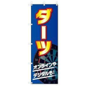のぼり旗 ダーツ (W600×H1800)|jcshop-nobori
