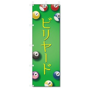 のぼり旗 ビリヤード (W600×H1800)|jcshop-nobori