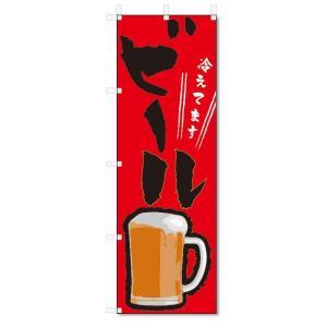 のぼり旗 ビール (W600×H1800)