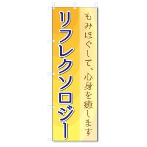 のぼり旗 リフレクソロジー (W600×H1800)