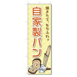 のぼり旗 自家製パン (W600×H1800)