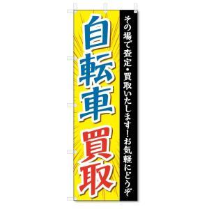 のぼり旗 自転車買取 (W600×H1800)