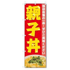のぼり旗 親子丼 (W600×H1800)