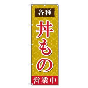 のぼり旗 丼もの (W600×H1800)丼物
