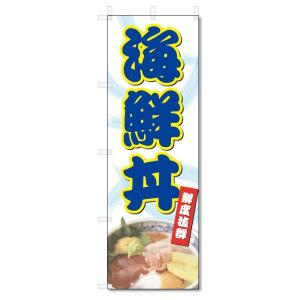 のぼり旗 海鮮丼 (W600×H1800)