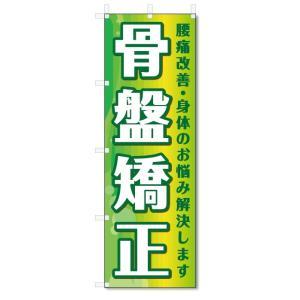 のぼり旗 骨盤矯正 (W600×H1800)整骨院・接骨院