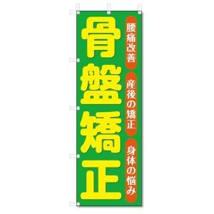 のぼり旗 骨盤矯正 (W600×H1800)整骨院・接骨院|jcshop-nobori