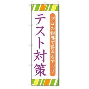 のぼり旗 テスト対策 (W600×H1800)学習塾
