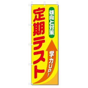 のぼり旗 定期テスト (W600×H1800)学習塾