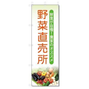 のぼり旗 野菜直売所 (W600×H1800)