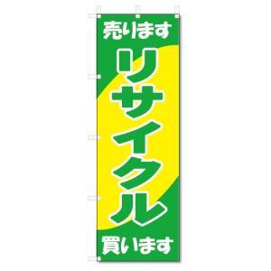 のぼり旗 リサイクル (W600×H1800)