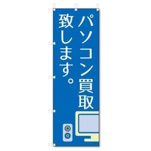のぼり旗 パソコン買取 (W600×H1800)リサイクル