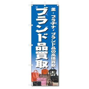 のぼり旗 ブランド品買取 (W600×H1800)リサイクル