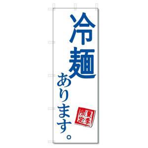 のぼり旗 冷麺あります (W600×H1800)