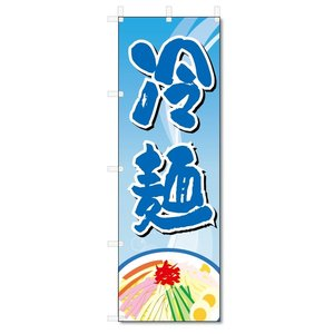 のぼり旗 冷麺 (W600×H1800)◎10/17〜10/22は休業となっております。(詳細はスト...