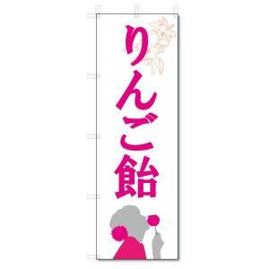 のぼり旗 りんご飴 (W600×H1800)屋台