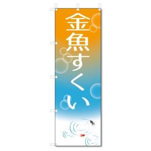 のぼり旗 金魚すくい (W600×H1800)屋台◎7/11〜7/16は休業となっております。(詳細...