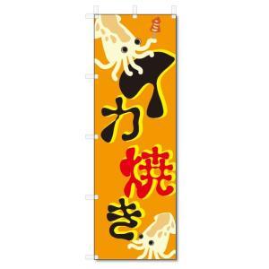のぼり旗 イカ焼き (W600×H1800)いかやき・屋台