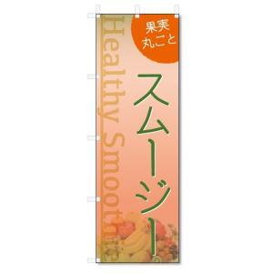 のぼり旗 スムージー (W600×H1800)喫茶・ドリンク