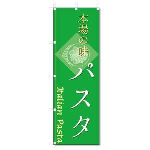 のぼり旗 パスタ (W600×H1800)