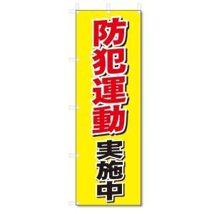 のぼり旗 防犯運動 実施中 (W600×H1800)