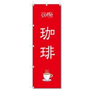 のぼり旗 珈琲 (W600×H1800)コーヒー・COFFE