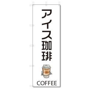 のぼり旗 アイス珈琲 (W600×H1800)アイスコーヒー・COFFE