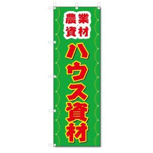 のぼり旗 ハウス資材 (W600×H1800)農業資材・農業機械