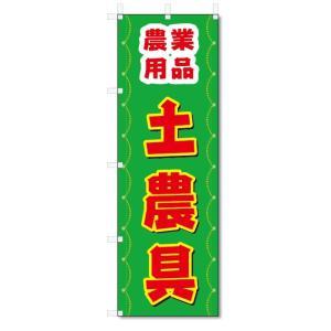 のぼり旗  土農具(W600×H1800)農業資材・農業機械◎7/11〜7/16は休業となっておりま...