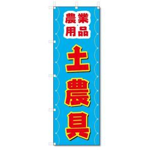 のぼり旗  土農具(W600×H1800)農業資材・農業機械