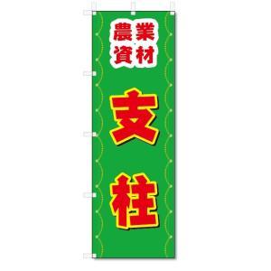 のぼり旗 支柱 (W600×H1800)農業資材・農業機械