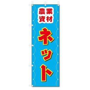 のぼり旗 ネット (W600×H1800)農業資材・農業機械