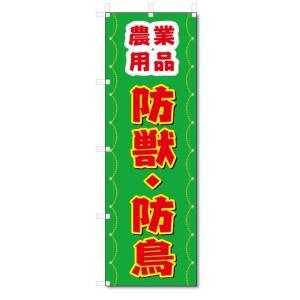 のぼり旗 防獣・防鳥 (W600×H1800)農業資材・農業機械