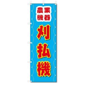 のぼり旗 刈払機 (W600×H1800)農業資材・農業機械