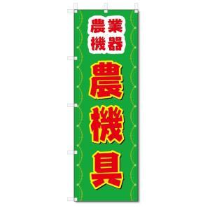 のぼり旗 農機具 (W600×H1800)農業資材・農業機械