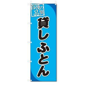 のぼり旗 貸しふとん (W600×H1800)布団