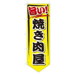 のぼり旗 旨い 焼き肉屋 (W600×H1800ベース型)