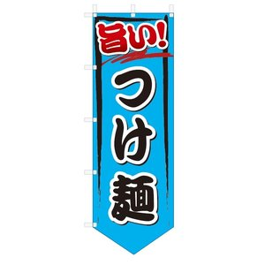 のぼり旗 旨い つけ麺 (W600×H1800ベース型)