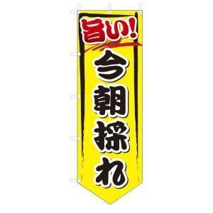 のぼり旗 旨い 今朝採れ (W600×H1800ベース型)