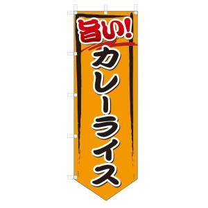 のぼり旗 旨い カレーライス (W600×H1800ベース型)