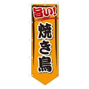 のぼり旗 旨い 焼き鳥 (W600×H1800ベース型)◎7/11〜7/16は休業となっております。...
