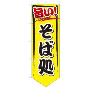 のぼり旗 旨い そば処 (W600×H1800ベース型)