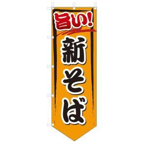 のぼり旗 旨い 新そば (W600×H1800ベース型)|jcshop-nobori
