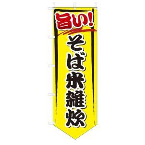 のぼり旗 旨い そば米雑炊 (W600×H1800ベース型)
