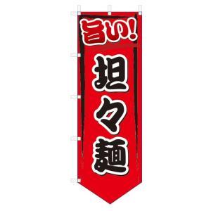 のぼり旗 旨い  坦々麺(W600×H1800ベース型)
