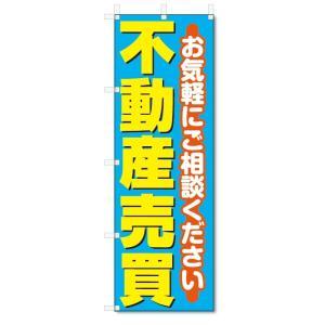 のぼり旗 不動産売買 (W600×H1800)不動産
