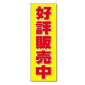 のぼり のぼり旗 好評販売中(W600×H1800)|jcshop-nobori