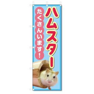 のぼり旗 小動物 ハムスター ペットショップ (W600×H1800)