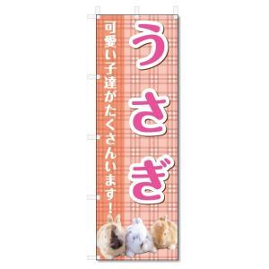 のぼり旗 小動物 うさぎ ペットショップ (W600×H1800)
